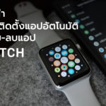 How To Manage Install App On Apple Watch Cover