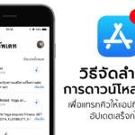 How To Prioritze Dowload App In App Store