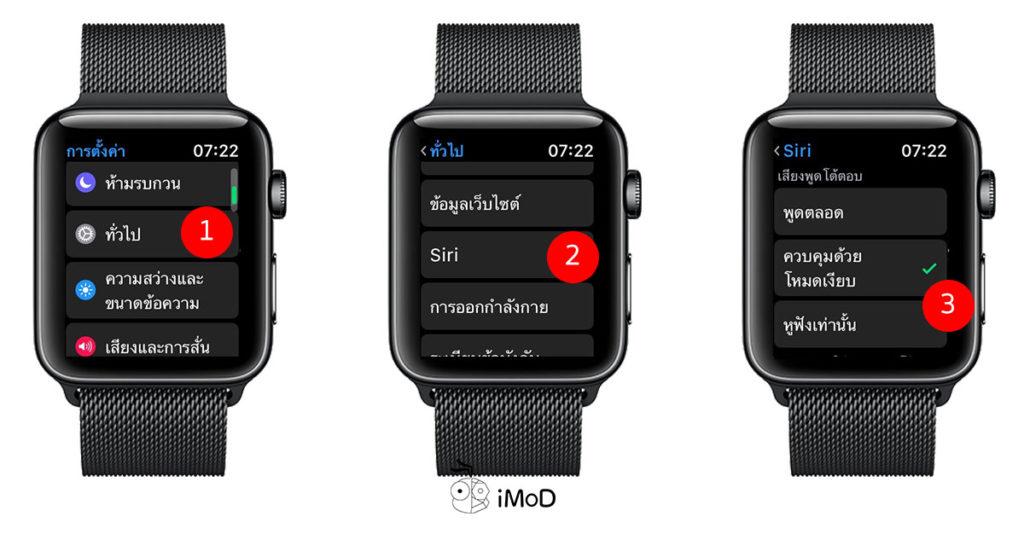 How To Set Siri Voice Feedback Apple Watch 1
