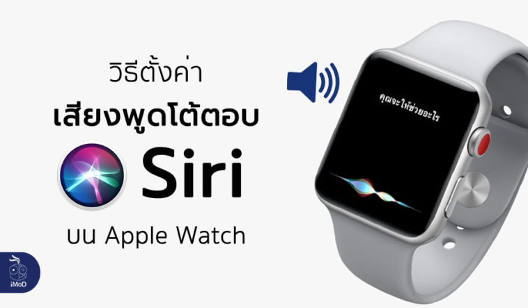 How To Set Siri Voice Feedback Apple Watch