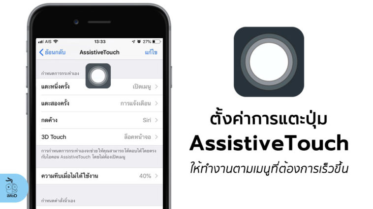 How To Set Touch Assistive Touch Button Iphone Ipad