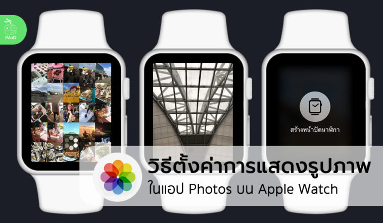 How To Setting Photos Display Apple Watch