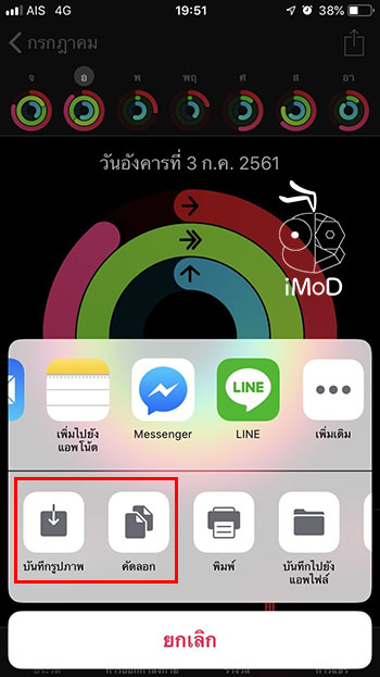 How To Share Activity Ring And Reward Apple Watch 6