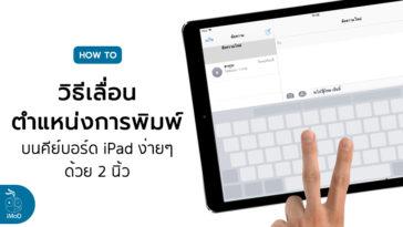 How To Slide Trackpad On Ipad Ios 11