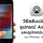 How To Switch Airplay Device Cover