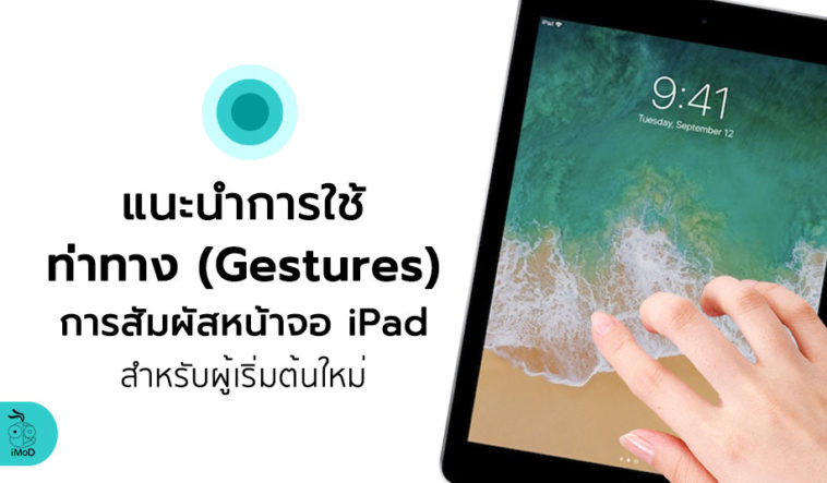 How To Use Ipad Gesture 4 5 Fingers