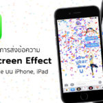 How To Use Screen Effects Imessage
