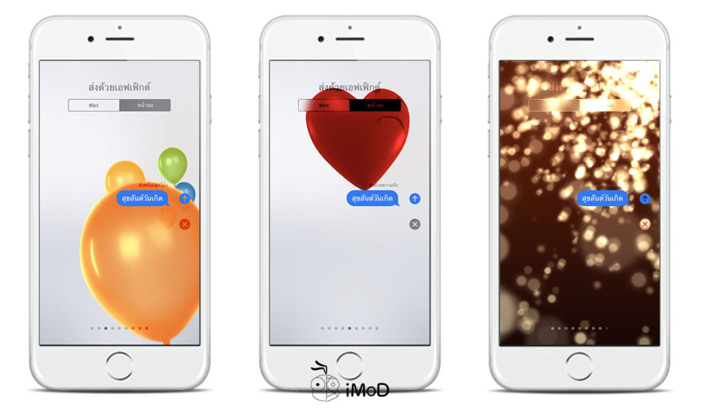 How To Use Screen Effects Imessage 2