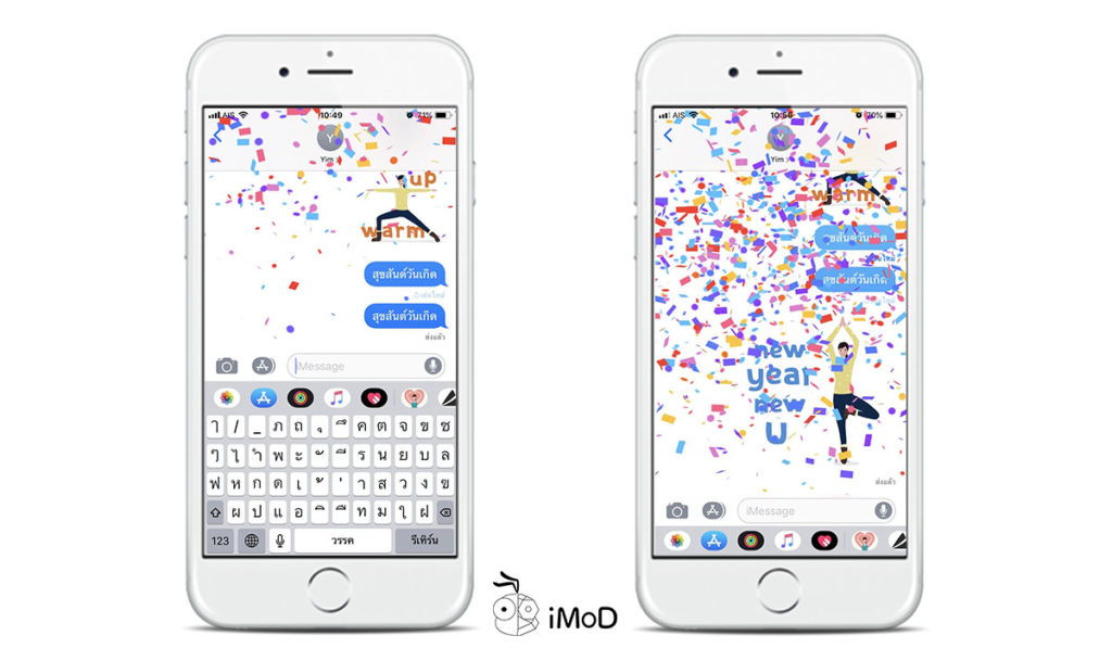 How To Use Screen Effects Imessage 5