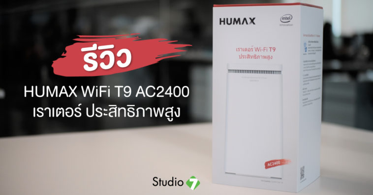 Humax Wifi T9 Ac2400 Cover