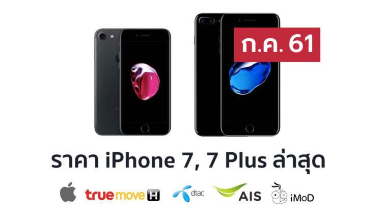 Iphone7pricelist July 2018