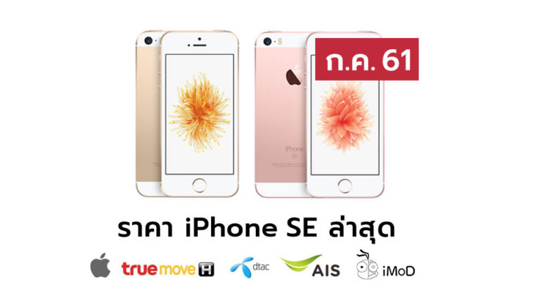 Iphonesepricelist July 2018