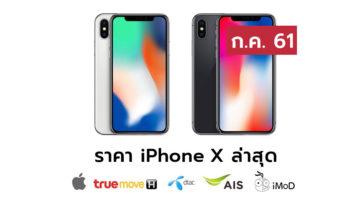 Iphonexpricelist July 2018