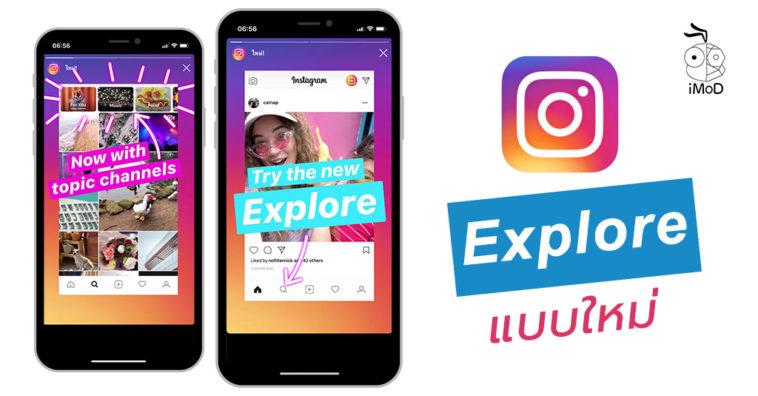 Instagram New Explore