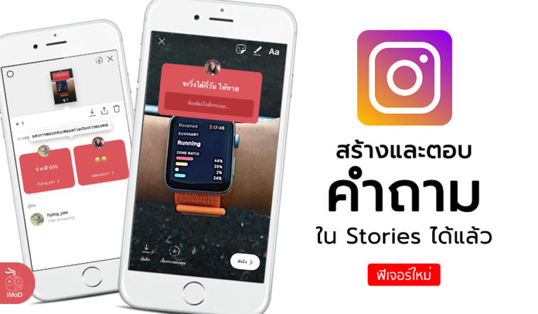 Instagram Release Question Sticker Polling New Feature