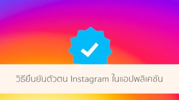 Instagram Verified Ios Cover