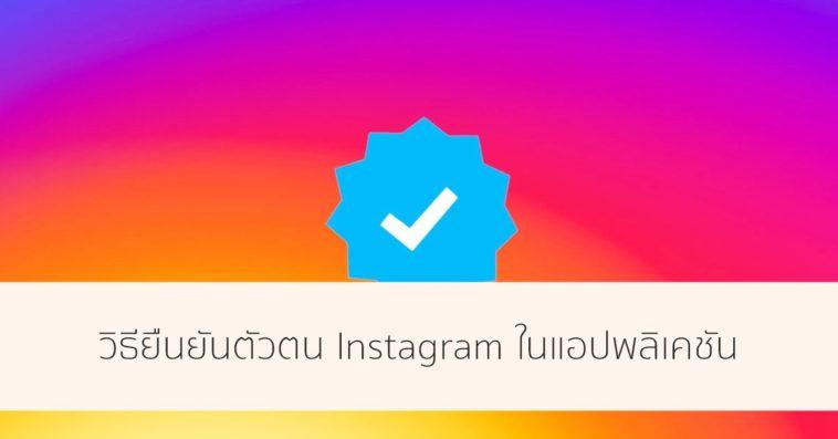 Instagram Verified Ios Cover
