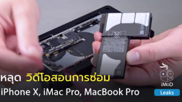 Internal Video Iphone X Imac Pro Macbook Pro Repair Leaks