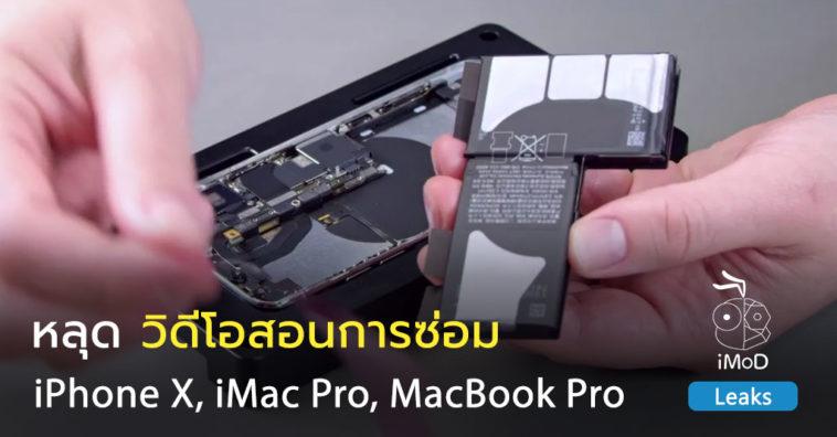 Internal Video Iphone X Imac Pro Macbook Pro Repair Leaks
