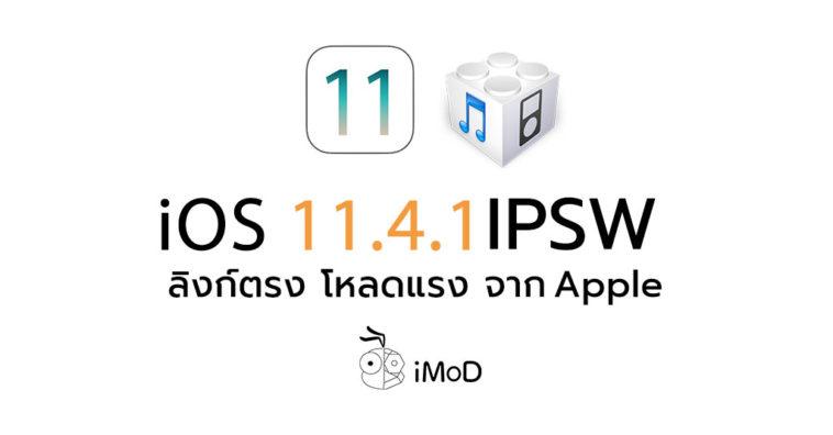 Ios 11 4 1 Ipsw