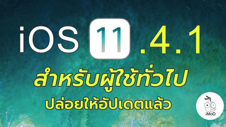 Ios 11 4 1 Released Cover 1