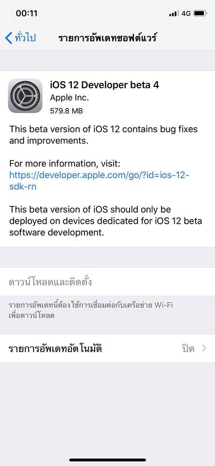 Ios 12 Developer Beta 4 Seed 1
