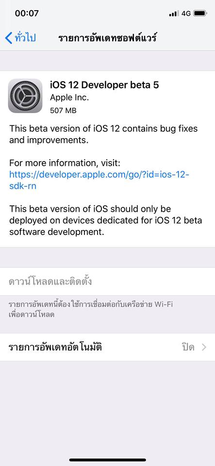 Ios 12 Developer Beta 5 Seed 1