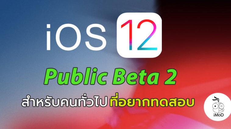 Ios 12 Public Beta 2 Seed