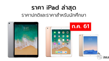 Ipad Price List Junly 2018