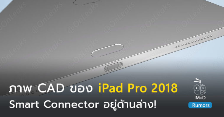 Ipad Pro 2018 Cad Smartconnector Located Cover 1