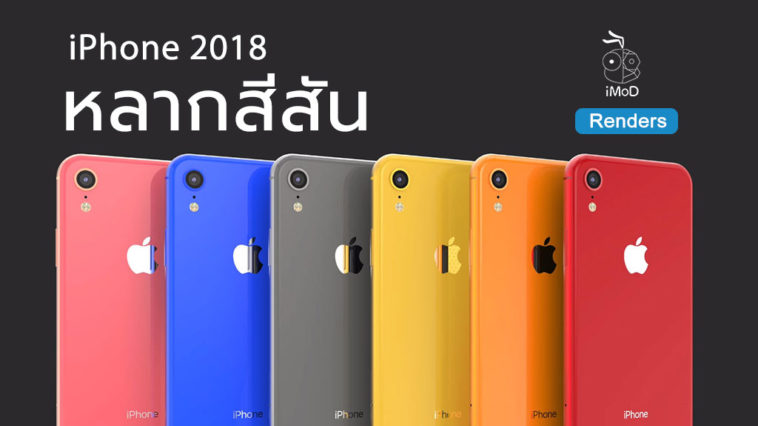 Iphone 2018 Color