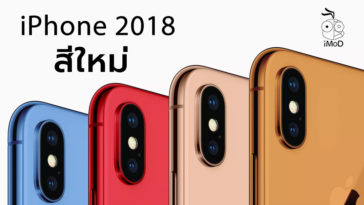 Iphone 2018 New Color Rumors