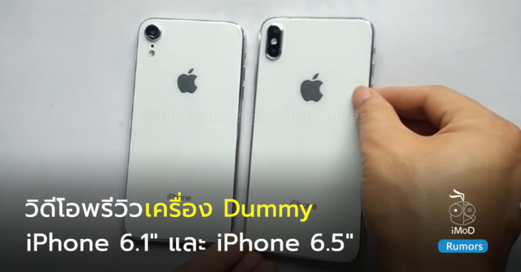Iphone 6 5 Inch And Iphone 6 1 Inch Dummy Model Video Preview Cover 1