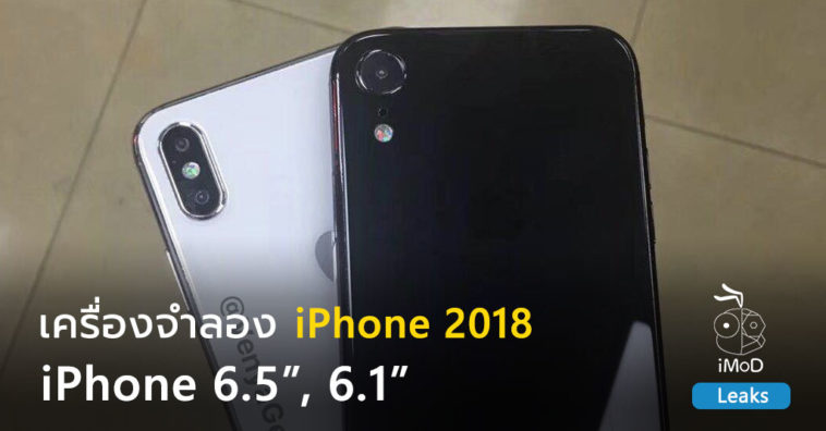 Iphone 6 5 Inch And Iphone 6 1 Inch Dummy Photo By Gaskin