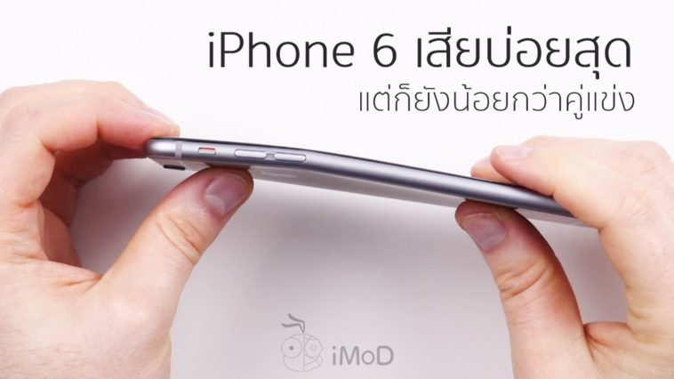 Iphone 6 Has Highest Failure Rate Among Iphones Cover