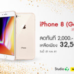 Iphone 8 256gb Gold Studio 7 Banana Promotion Cover