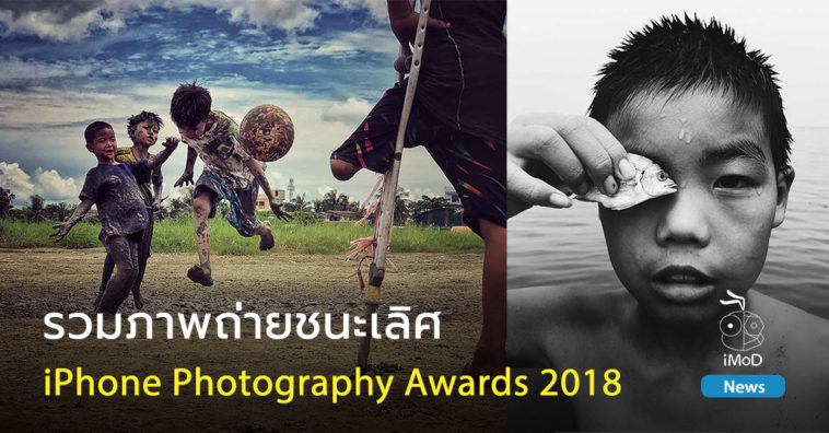 Iphone Photography Awards 2018