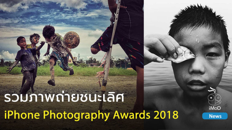 Iphone Photography Awards 2018