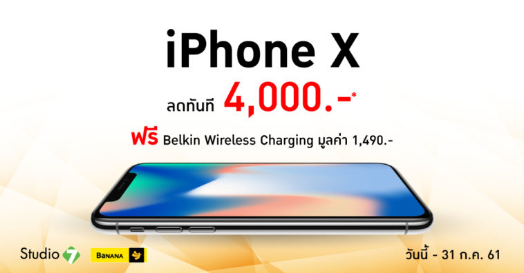 Iphone X 256gb Space Gray Promotion Studio 7 25 July 2018 Cover