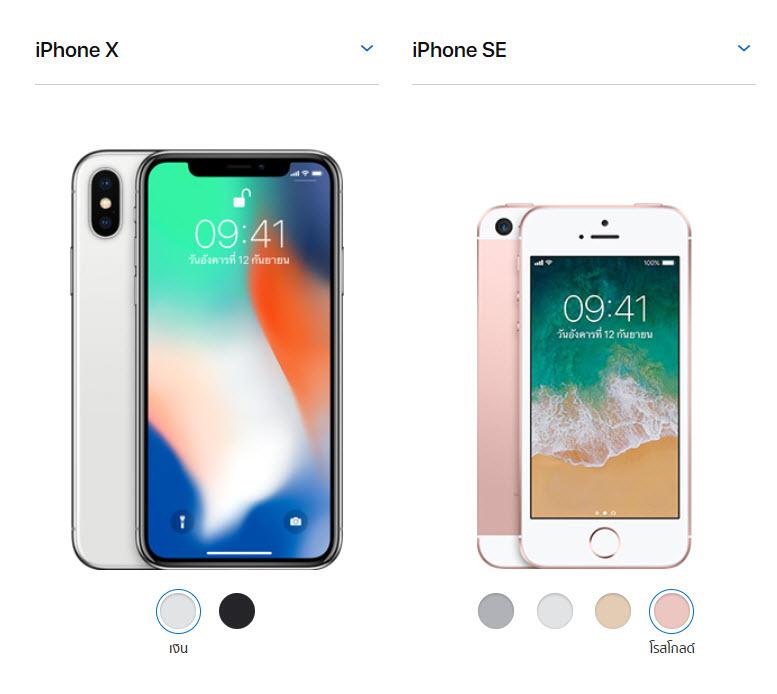 Iphone X Iphone Se