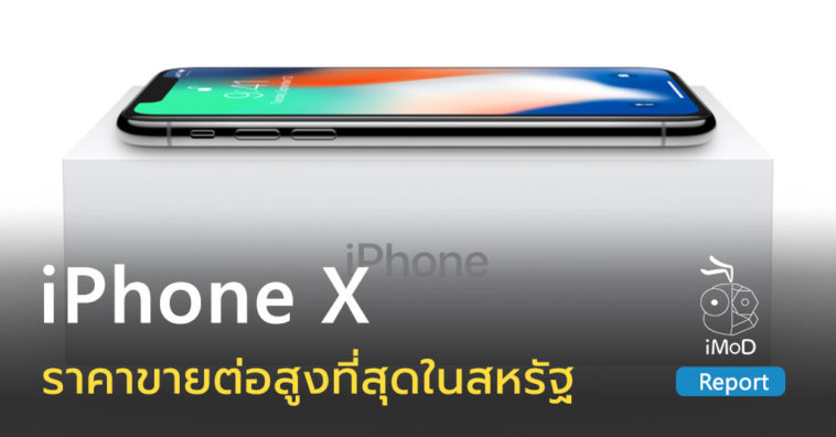 Iphone X Most Resale Value In Us