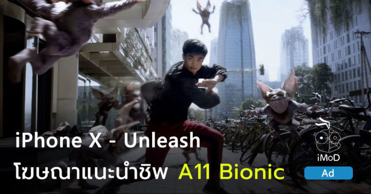 Iphone X Unleash Ad A11 Chip Video