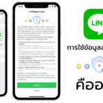 Line Communication Privacy
