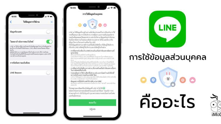 Line Communication Privacy