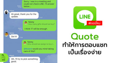 Line Quote New Feture Release