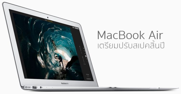 Macbook Air Successor May Use Kaby Lake Cover
