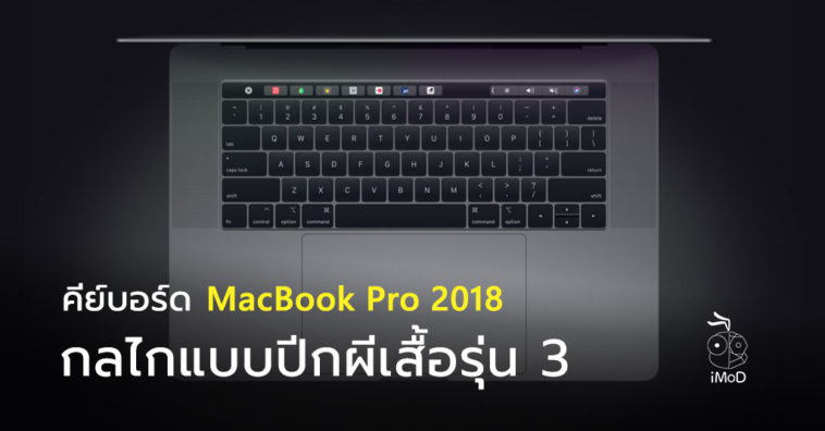 Macbook Pro 2018 Keyboard Gen 3 Cover
