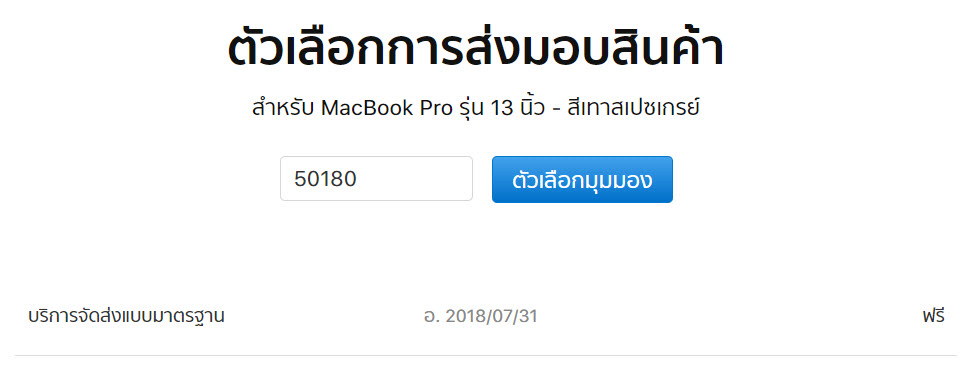 Macbook Pro 2018 Th Released 2