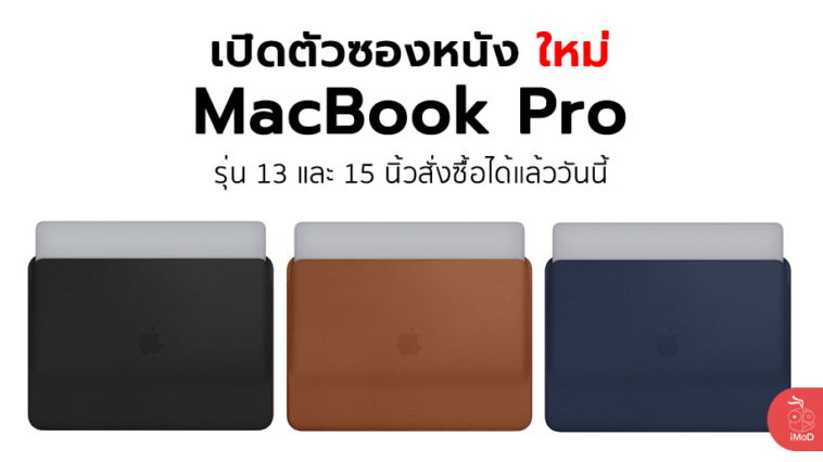 Macbook Pro Leather Sleeve New