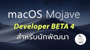 Macos Mojave Developer Beta 4 Seed